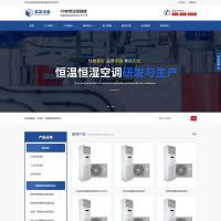 (自适应手机版)响应式营销型恒温恒湿机环境设备类网站织梦模板 蓝色营销型空调设备网站
