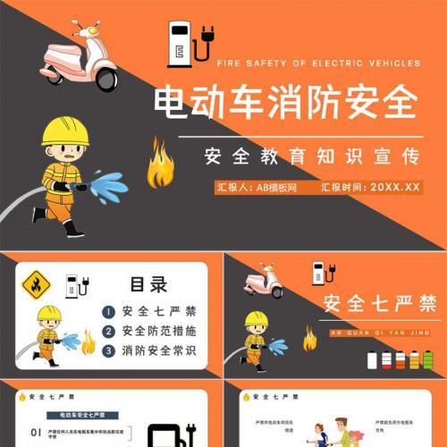 小区消防安全教育培训居民电瓶车电动车充电用电安全防火知识宣传演讲PPT模板