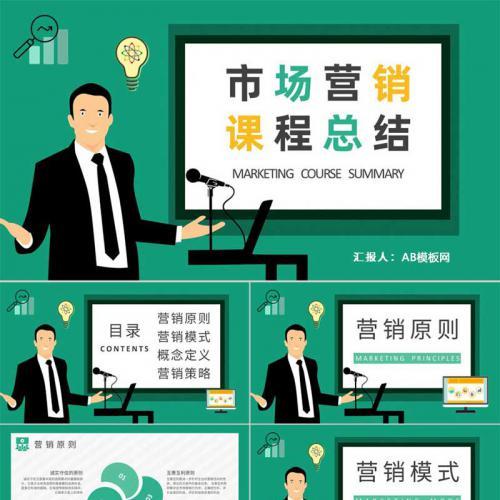公司商业营销分析汇报演讲市场营销课程总结PPT模板