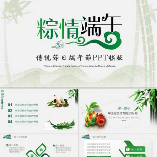 粽情端午传统节日端午节PPT模板