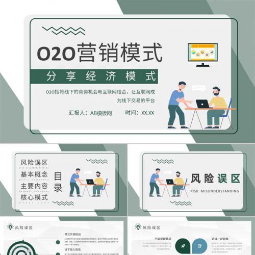企业O2O营销模式分析电商物流模式PPT模板
