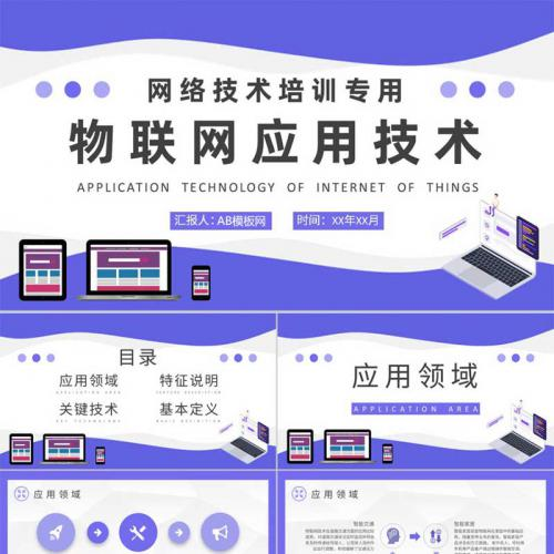 物联网应用技术知识学习企业部门员工网络技术培训PPT模板